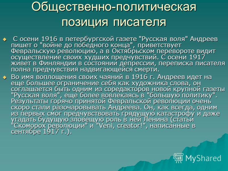 Общественно-политическая позиция писателя С осени 1916 в петербургской газете