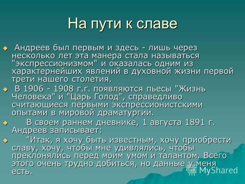 На пути к славе Андреев был первым и здесь - лишь через несколько лет эта манера стала называться