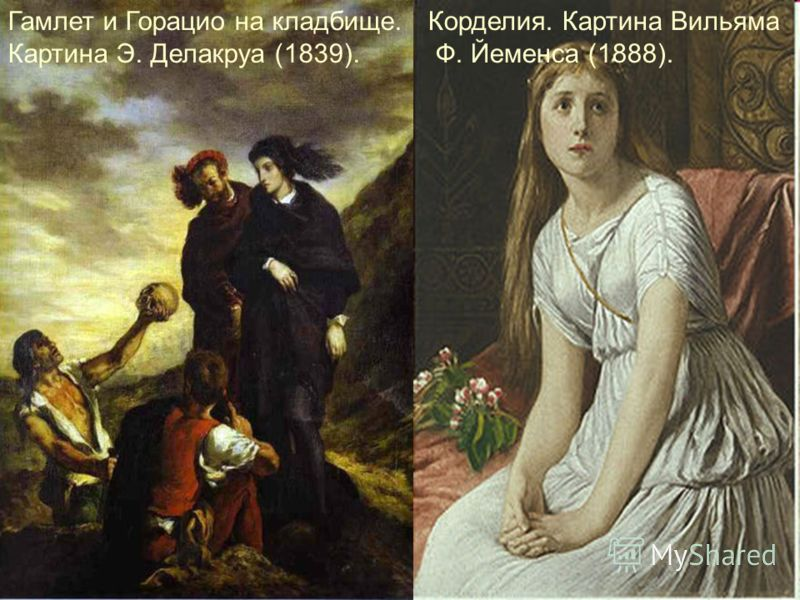 Гамлет и Горацио на кладбище. Картина Э. Делакруа (1839). Корделия. Картина Вильяма Ф. Йеменса (1888).