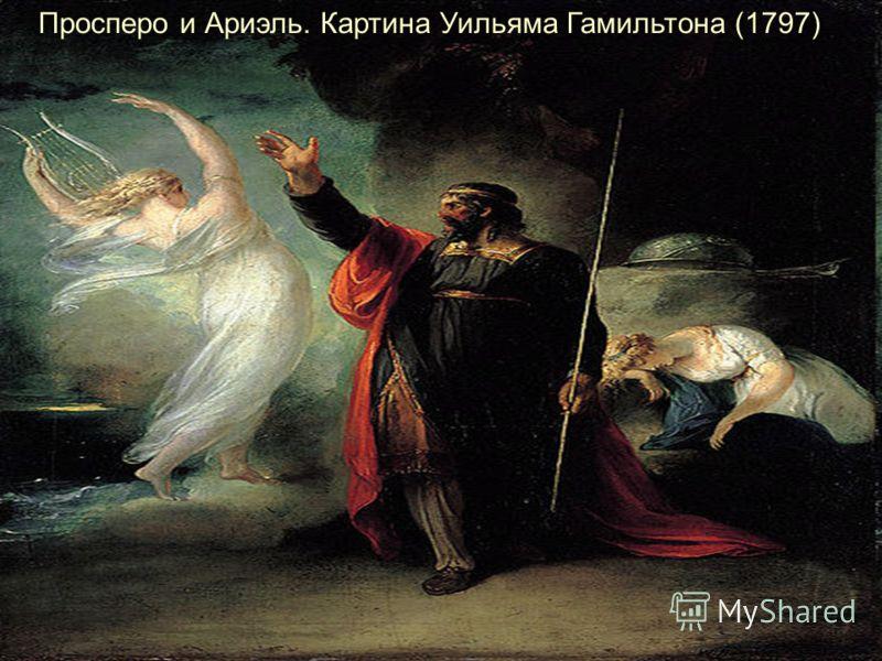 Просперо и Ариэль. Картина Уильяма Гамильтона (1797)