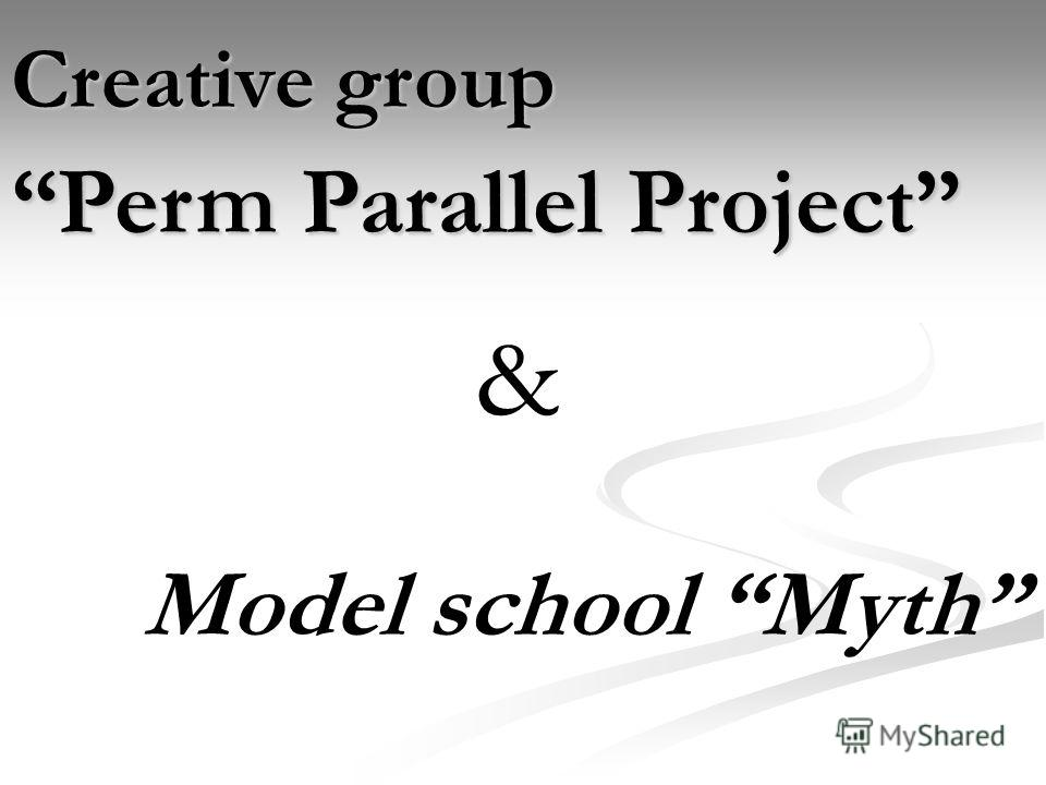 Model school Myth & Creative group Perm Parallel Project