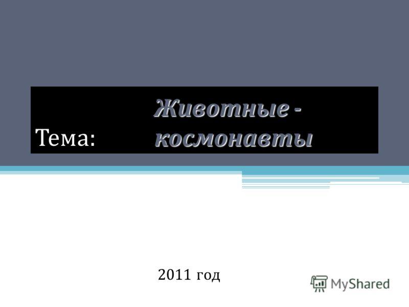 Тема: Животные - космонавты 2011 год