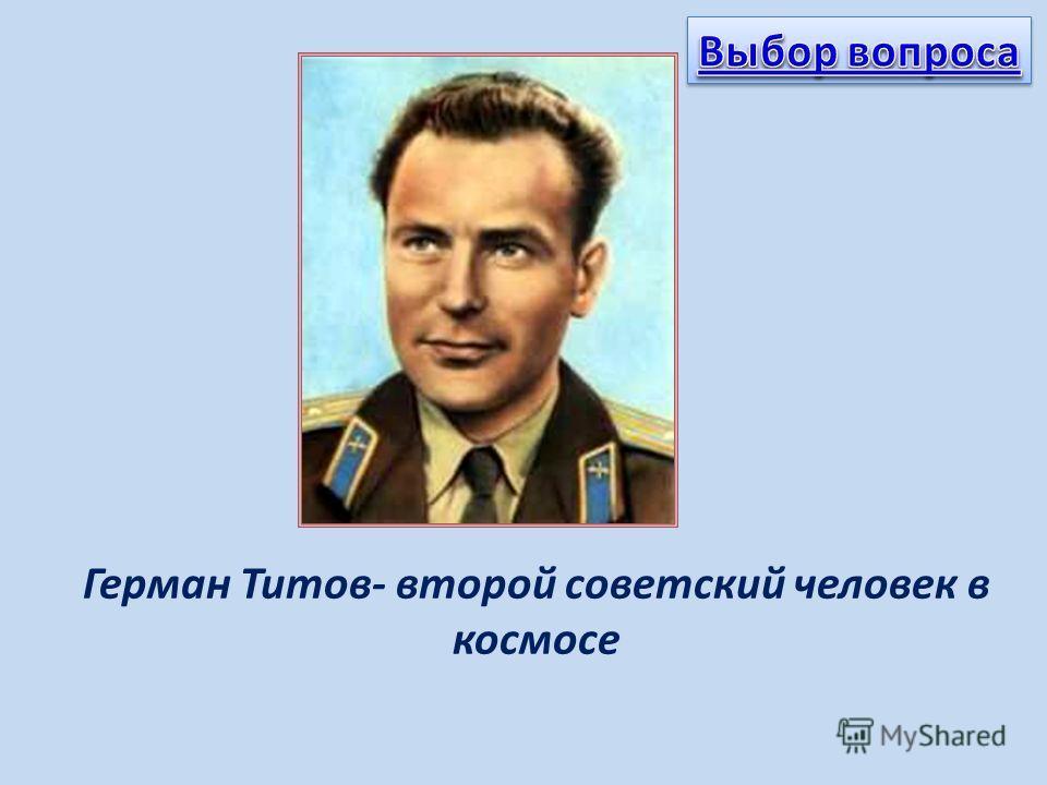 Герман Титов- второй советский человек в космосе