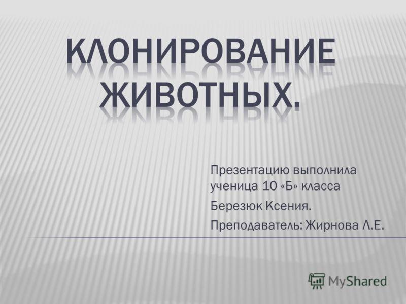 Презентацию выполнила ученица 10 «Б» класса Березюк Ксения. Преподаватель: Жирнова Л.Е.