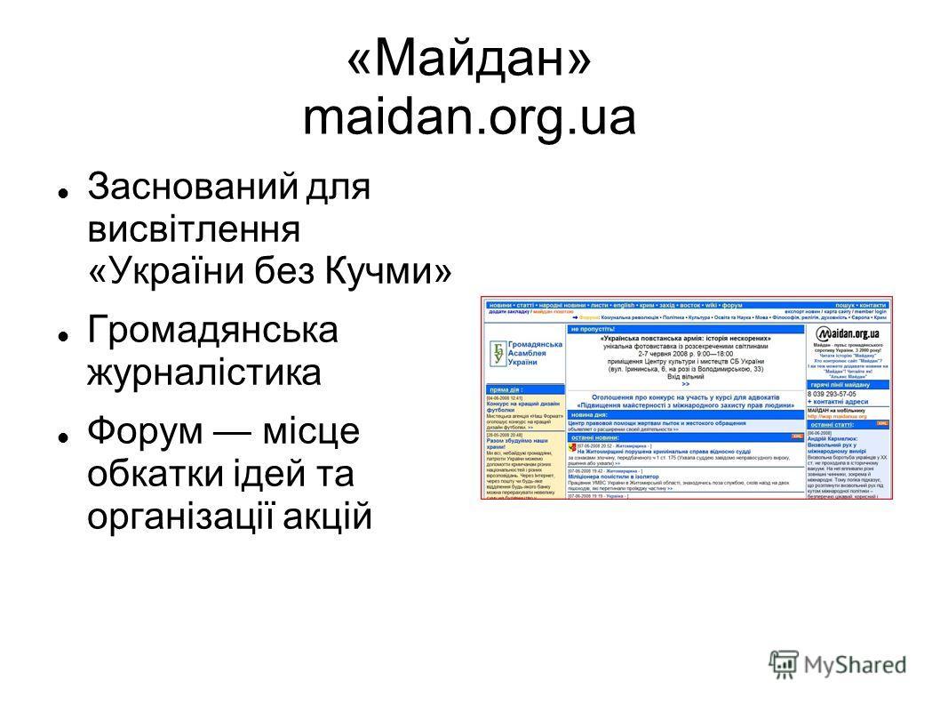 «Майдан» maidan.org.ua Заснований для висвітлення «України без Кучми» Громадянська журналістика Форум місце обкатки ідей та організації акцій