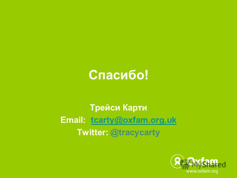 Спасибо! Трейси Карти Email: tcarty@oxfam.org.uktcarty@oxfam.org.uk Twitter: @tracycarty