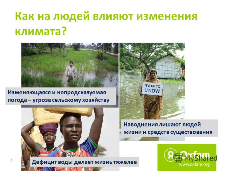 4 Изменяющаяся и непредсказуемая погода – угроза сельскому хозяйству Наводнения лишают людей жизни и средств cуществования Дефицит воды делает жизнь тяжелее Как на людей влияют изменения климата?