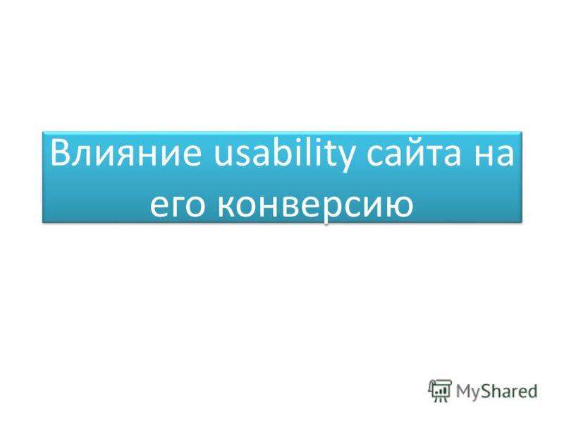 Влияние usability сайта на его конверсию