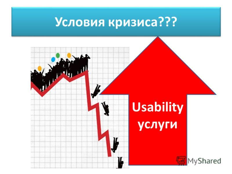 Условия кризиса??? Usability услуги