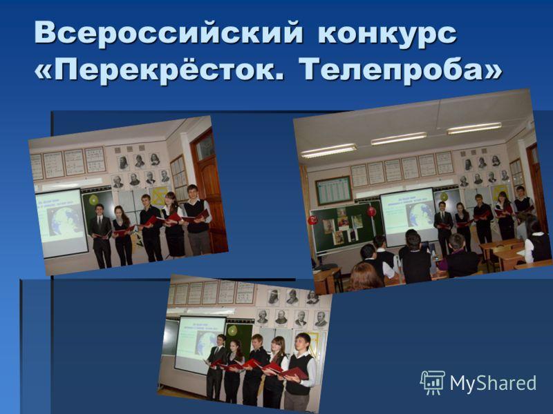 Всероссийский конкурс «Перекрёсток. Телепроба»