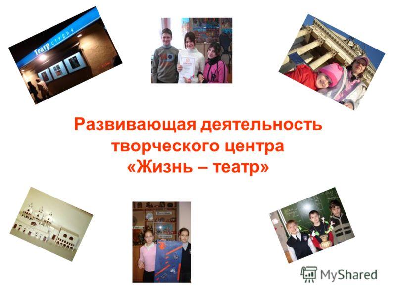 Развивающая деятельность творческого центра «Жизнь – театр»