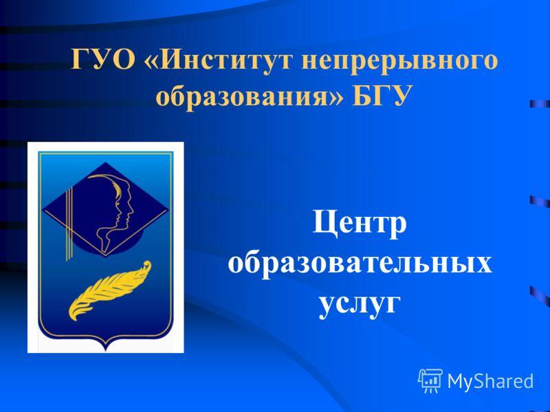 ГУО «Институт непрерывного образования» БГУ Центр образовательных услуг