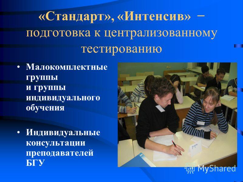 «Стандарт», «Интенсив» подготовка к централизованному тестированию Малокомплектные группы и группы индивидуального обучения Индивидуальные консультации преподавателей БГУ