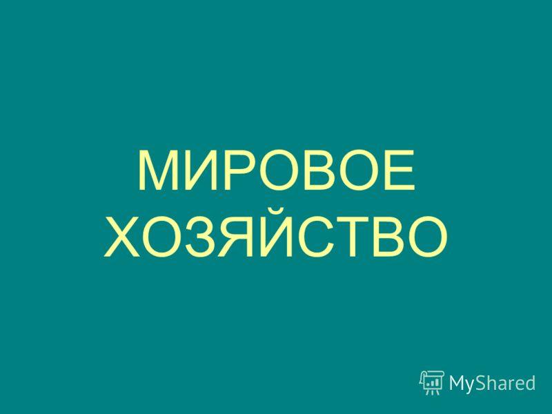 МИРОВОЕ ХОЗЯЙСТВО
