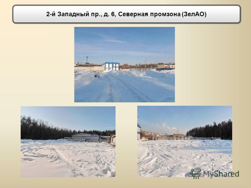 2-й Западный пр., д. 6, Северная промзона (ЗелАО)