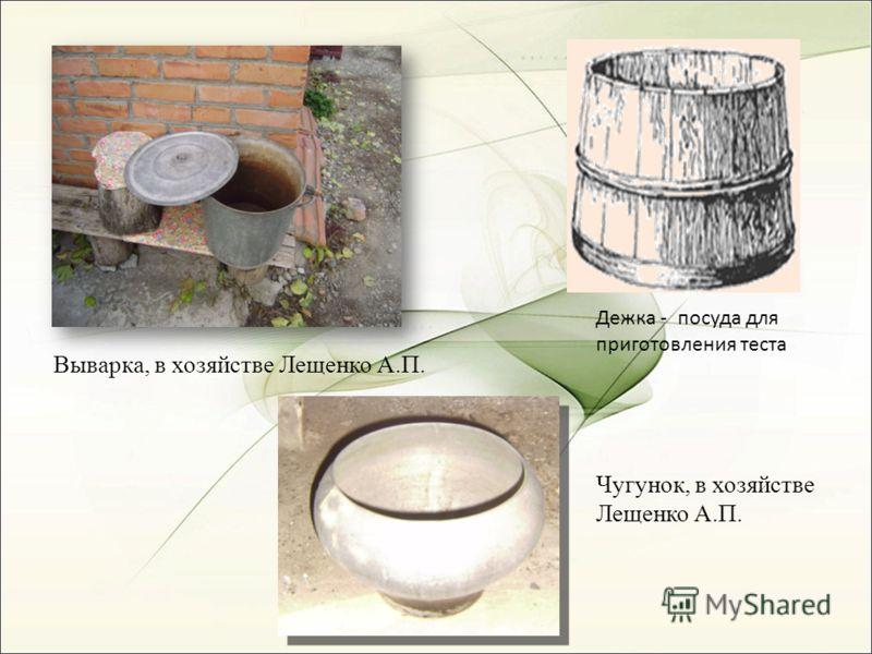 Выварка, в хозяйстве Лещенко А.П. Дежка - посуда для приготовления теста Чугунок, в хозяйстве Лещенко А.П.