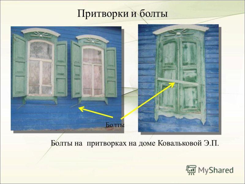 Притворки и болты Болты на притворках на доме Ковальковой Э.П. Болты