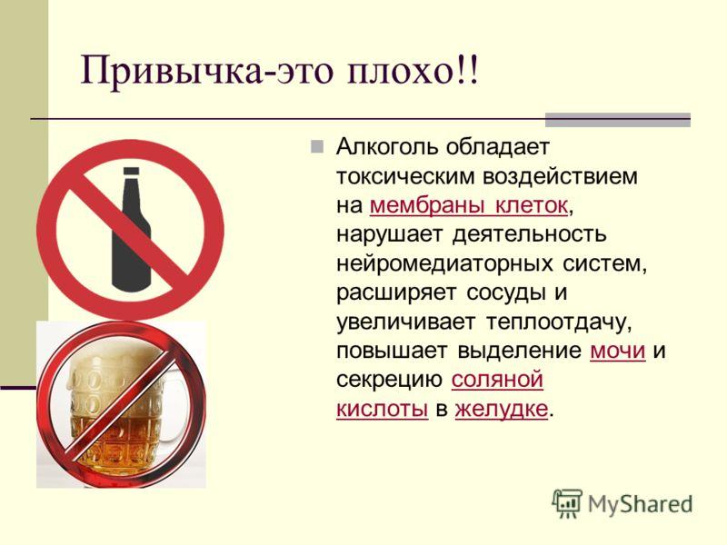 Презентация на тему Табачные изделия и алкогольные напитки это  3 Привычка это плохо
