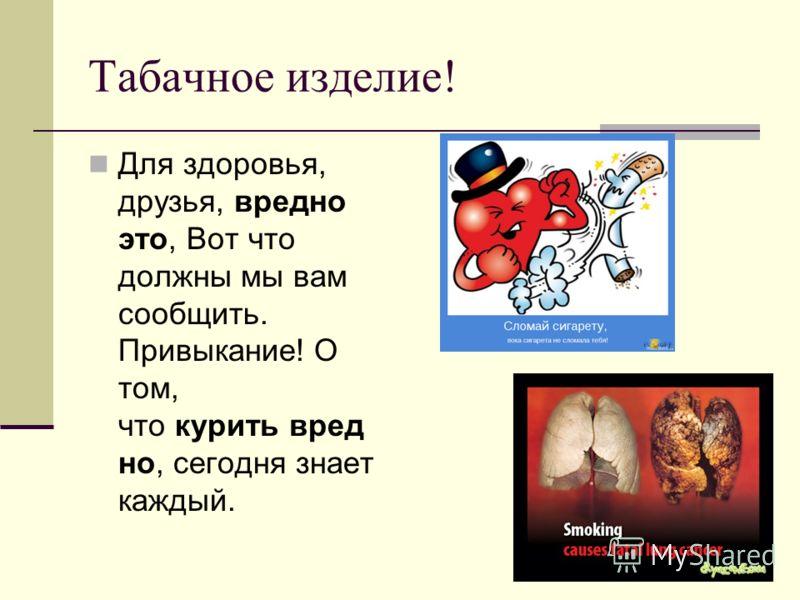Презентация на тему Табачные изделия и алкогольные напитки это  4 Табачное изделие