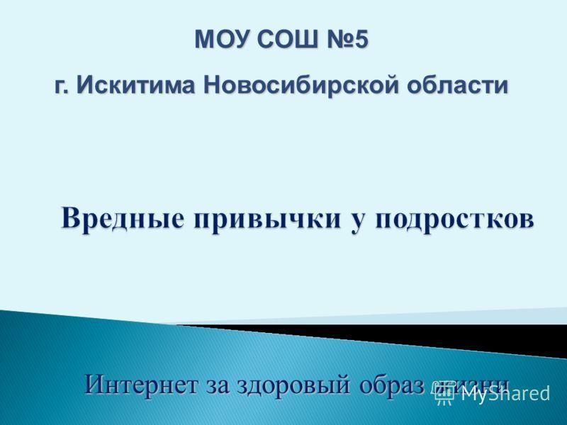 МОУ СОШ 5 г. Искитима Новосибирской области Интернет за здоровый образ жизни