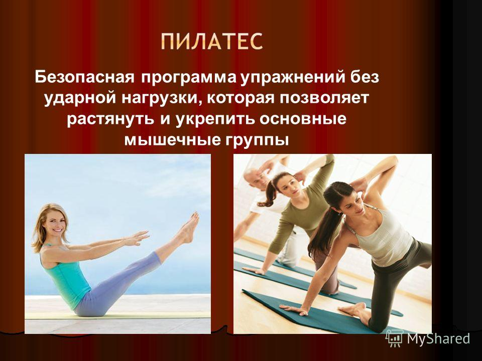 Безопасная программа упражнений без ударной нагрузки, которая позволяет растянуть и укрепить основные мышечные группы