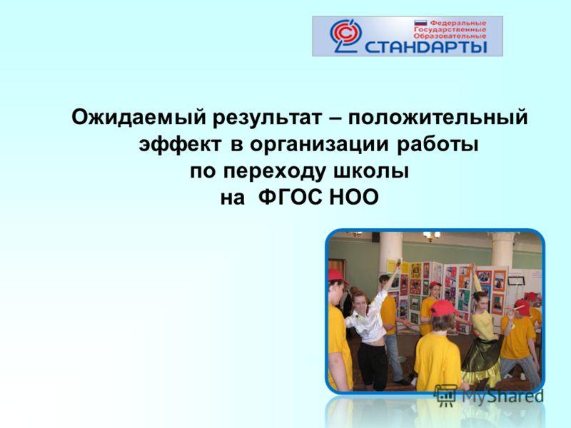 Ожидаемый результат – положительный эффект в организации работы по переходу школы на ФГОС НОО