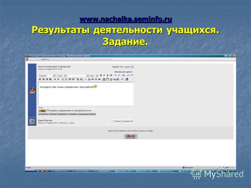 www.nachalka.seminfo.ru Результаты деятельности учащихся. Задание. www.nachalka.seminfo.ru