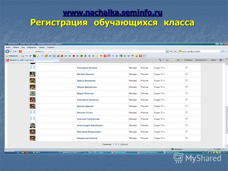 www.nachalka.seminfo.ru Регистрация обучающихся класса www.nachalka.seminfo.ru