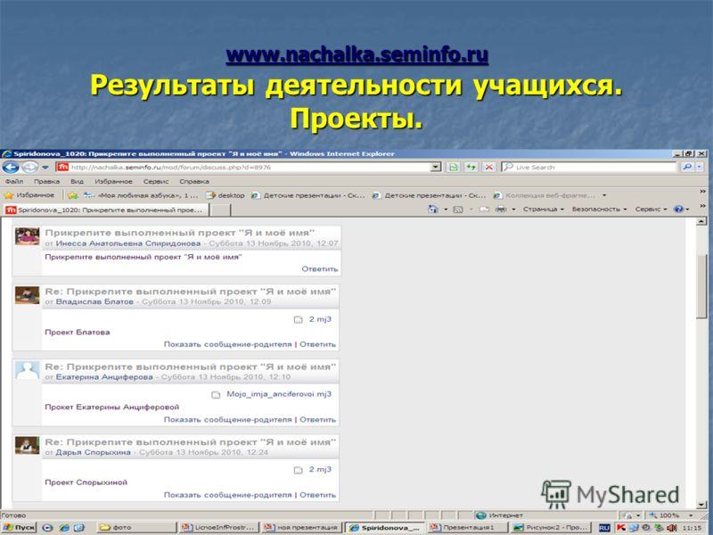 www.nachalka.seminfo.ru Результаты деятельности учащихся. Проекты. www.nachalka.seminfo.ru