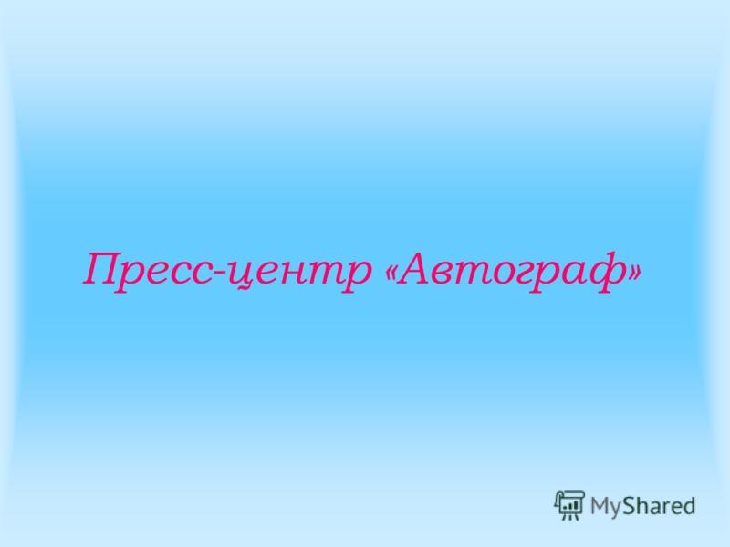 Пресс-центр «Автограф»