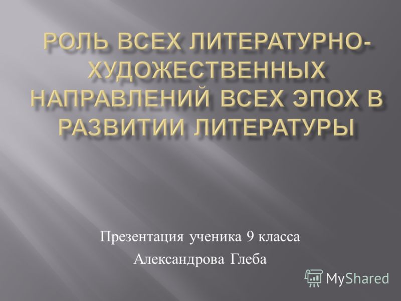 Презентация ученика 9 класса Александрова Глеба