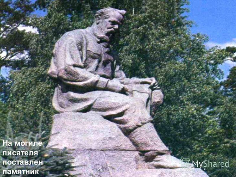 На могиле писателя поставлен памятник