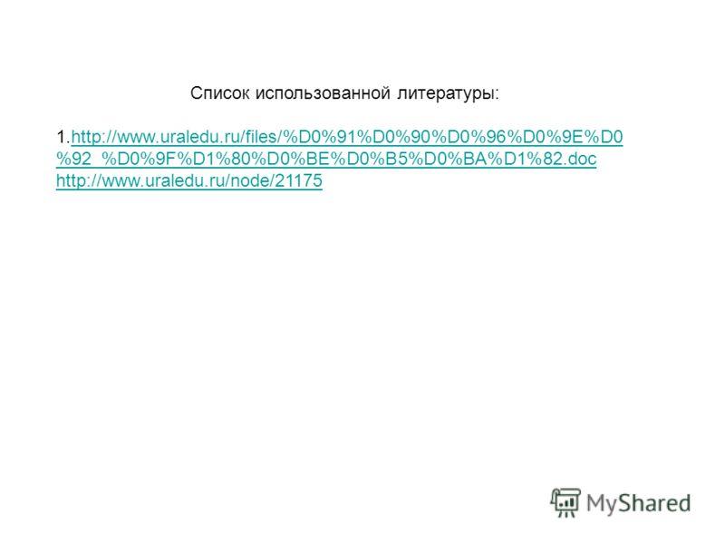 Список использованной литературы: 1.http://www.uraledu.ru/files/%D0%91%D0%90%D0%96%D0%9E%D0 %92_%D0%9F%D1%80%D0%BE%D0%B5%D0%BA%D1%82.dochttp://www.uraledu.ru/files/%D0%91%D0%90%D0%96%D0%9E%D0 %92_%D0%9F%D1%80%D0%BE%D0%B5%D0%BA%D1%82.doc http://www.ur