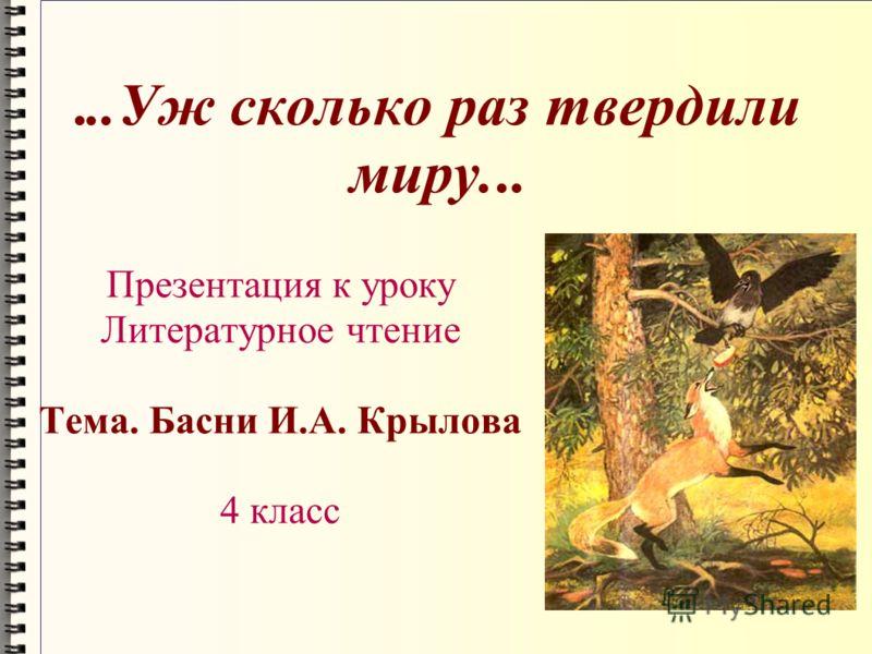 ...Уж сколько раз твердили миру... Презентация к уроку Литературное чтение Тема. Басни И.А. Крылова 4 класс