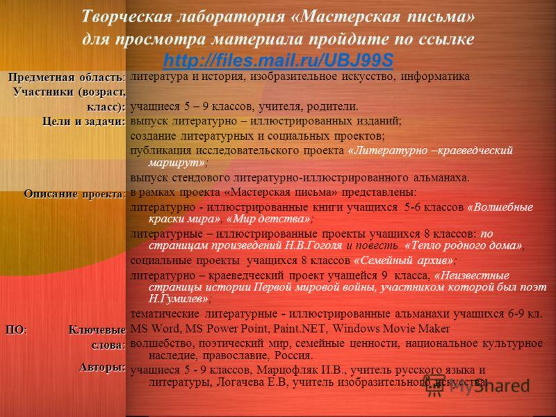 Творческая лаборатория «Мастерская письма» для просмотра материала пройдите по ссылке http://files.mail.ru/UBJ99S http://files.mail.ru/UBJ99S литература и история, изобразительное искусство, информатика учащиеся 5 – 9 классов, учителя, родители. выпу