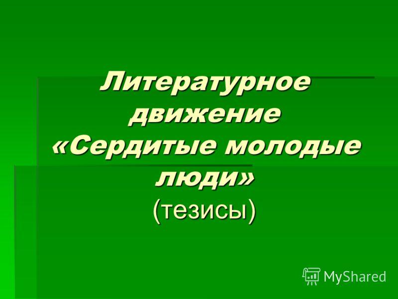Литературное движение «Сердитые молодые люди» (тезисы)