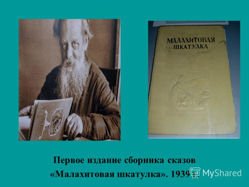Первое издание сборника сказов «Малахитовая шкатулка». 1939 г.