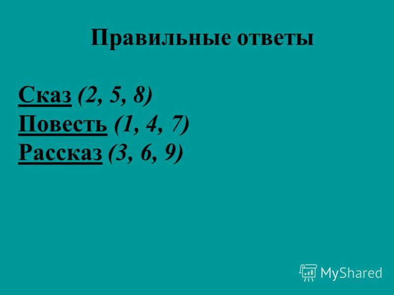 Правильные ответы Сказ (2, 5, 8) Повесть (1, 4, 7) Рассказ (3, 6, 9)