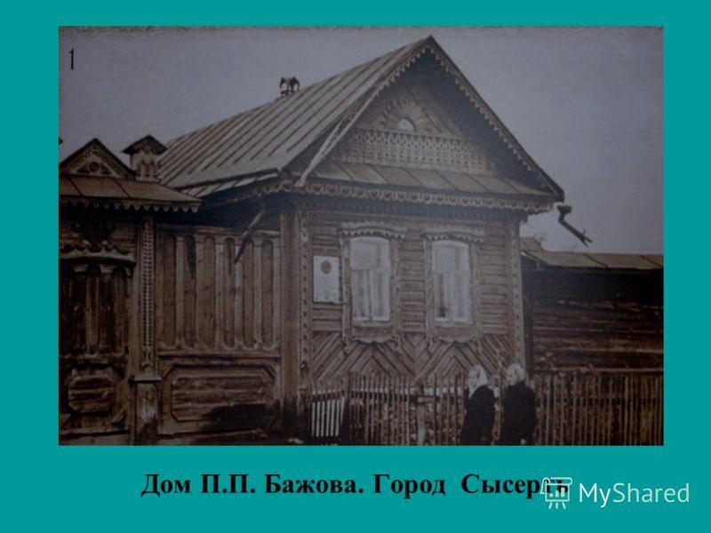 Дом П.П. Бажова. Город Сысерть