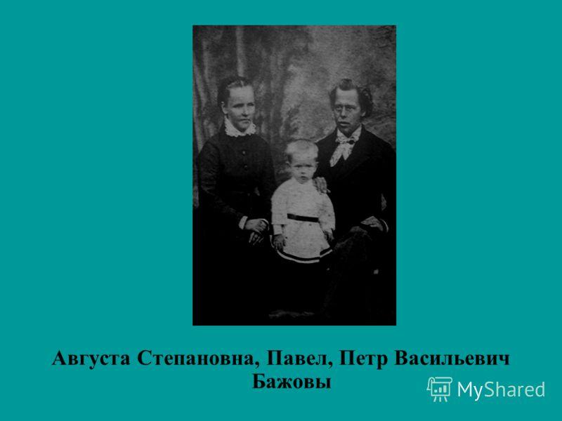 Августа Степановна, Павел, Петр Васильевич Бажовы