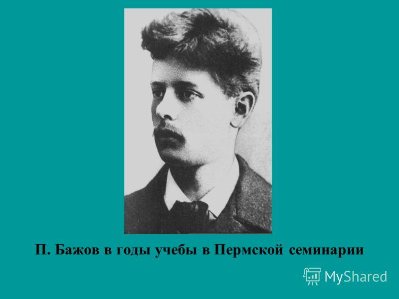 П. Бажов в годы учебы в Пермской семинарии