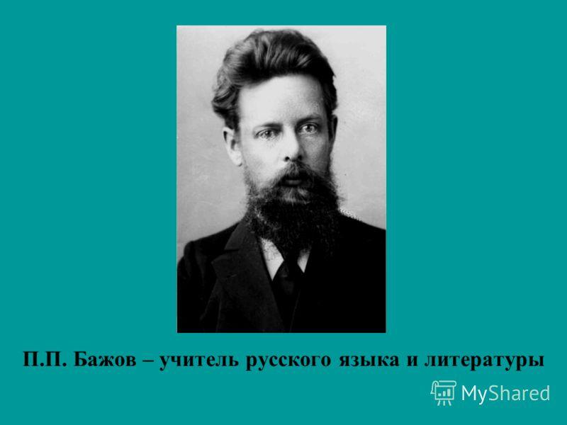 П.П. Бажов – учитель русского языка и литературы