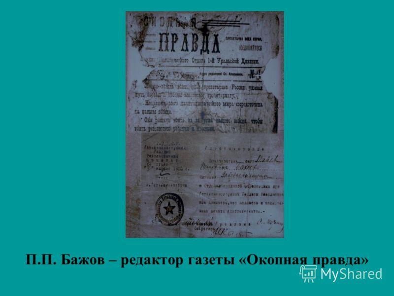 П.П. Бажов – редактор газеты «Окопная правда»