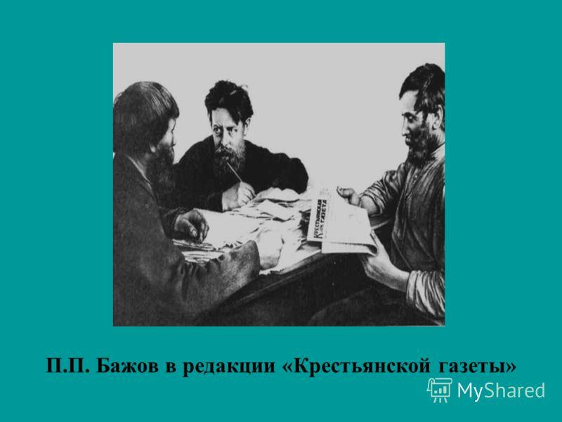 П.П. Бажов в редакции «Крестьянской газеты»