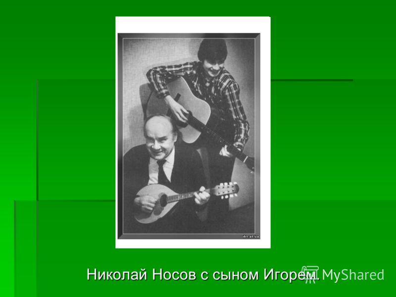 Николай Носов с сыном Игорем. Николай Носов с сыном Игорем.