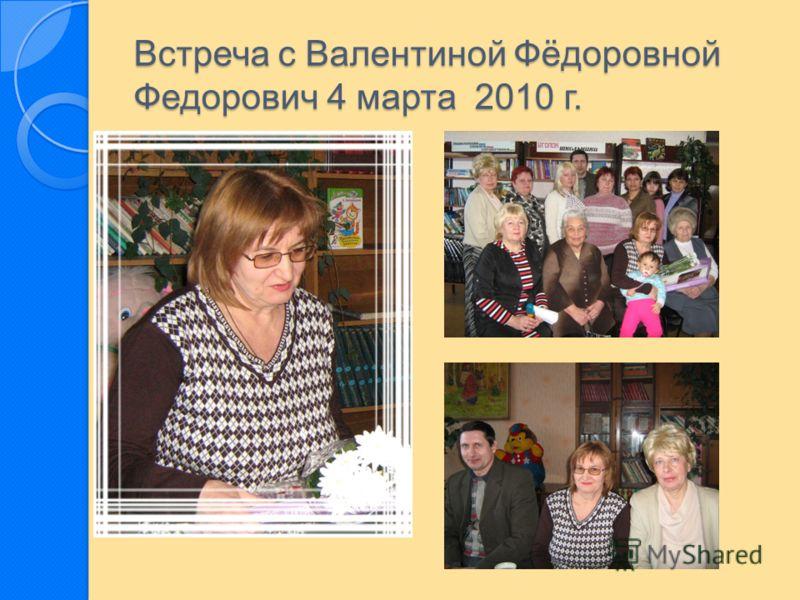 Встреча с Валентиной Фёдоровной Федорович 4 марта 2010 г.