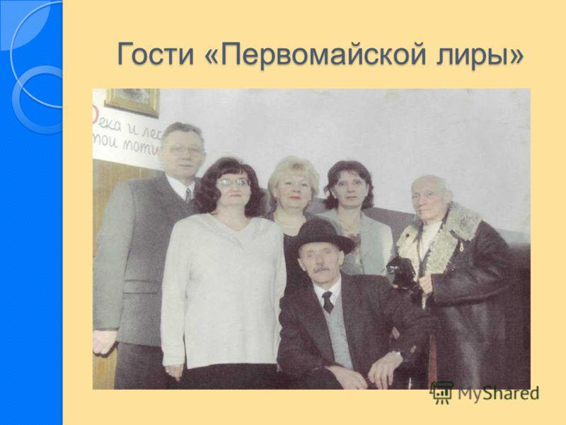 Гости «Первомайской лиры»