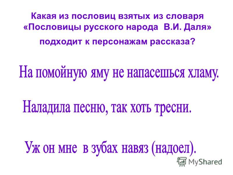 Какая из пословиц взятых из словаря «Пословицы русского народа В.И. Даля» подходит к персонажам рассказа?