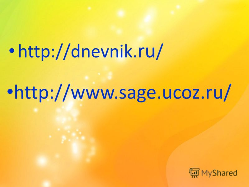 http://www.sage.ucoz.ru/ http://dnevnik. ru /