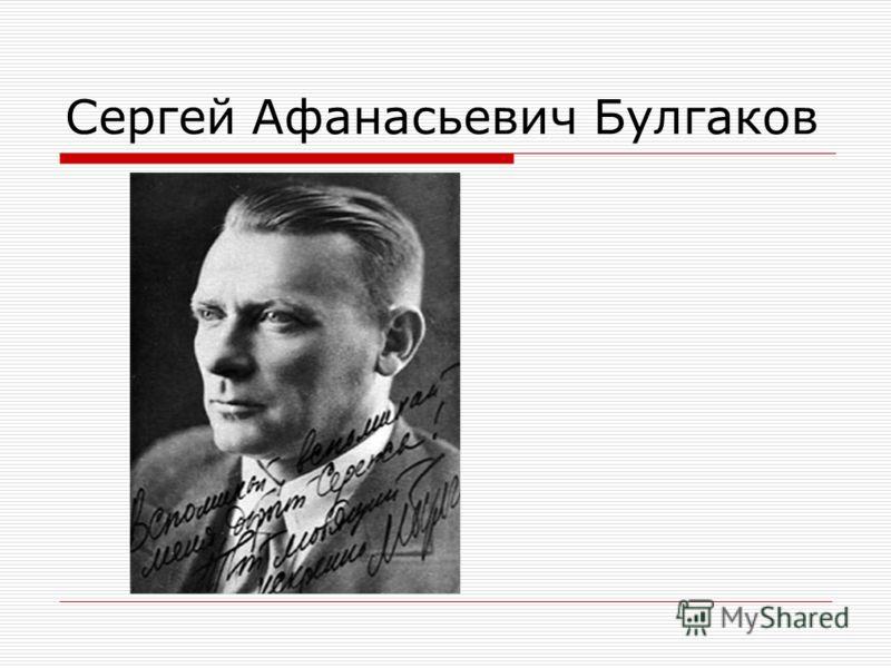 Сергей Афанасьевич Булгаков